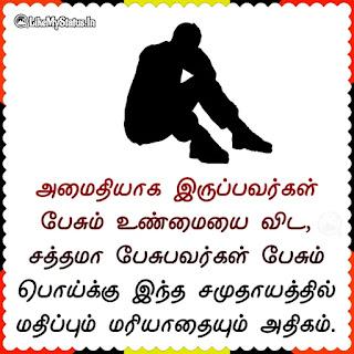 Tamil social Quote