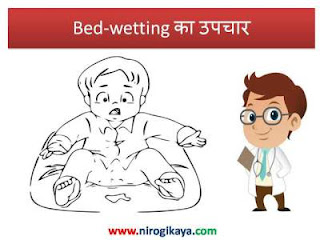 Bed wetting Treatment and Home remedies in Hindi