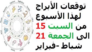 توقعات الأبراج لهذا الأسبوع من السبت 15 الى الجمعة 21 شباط -فبراير 2020