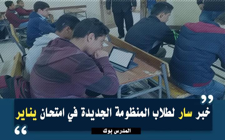 خبر سار لطلاب المنظومة الجديدة