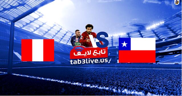 مشاهدة مباراة تشيلي وبيرو بث مباشر اليوم 2020/11/14  تصفيات كأس العالم