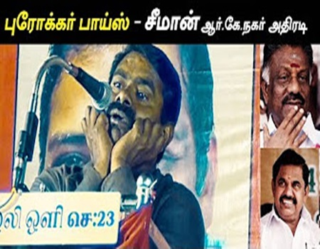 Will NOTA change TN? – Seeman angry speech | R.K Nagar Election campaign