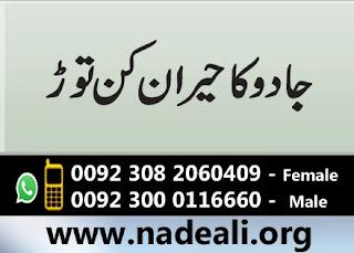 kaly-jadu-ka-tor-wazifa-surah-fatiha-se - https://www.nadeali.org/