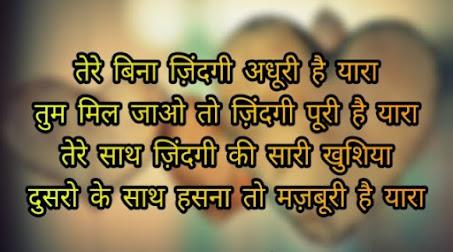 Sad Life Shayari Hindi - Best Collection