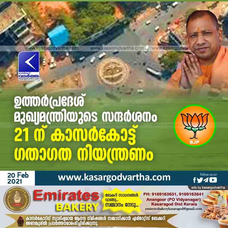 Kerala, News, Kasaragod, BJP, Political party, Politics, Yogi Adithyanath, Visit, K.Surendran, Traffic-block, Uttar Pradesh CM's visit; Traffic control at Kasargod on the 21st.