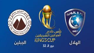 مشاهدة مباراة الهلال والجبلين بث مباشر بتاريخ 07-12-2019 كأس خادم الحرمين الشريفين