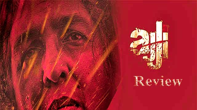 "Bollywood Movie ""Ajji""  Review: Grandma's Recipe For Revenge"
