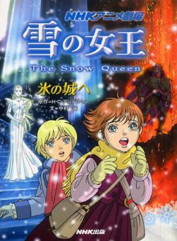 Nữ Chúa Tuyết - The Snow Queen (2006)