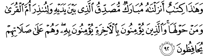 Surat Al-An'am Ayat 92