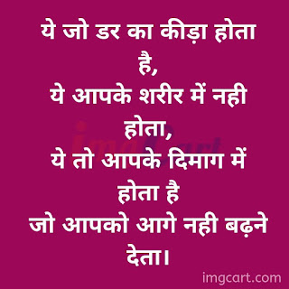 Best Quotes on Life in Hindi With Image