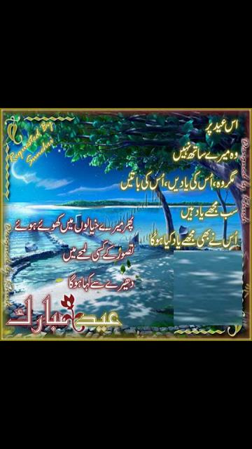 Is Eid Par Wo Mery Sath Nahi  Mager Wo Uski Yaaden  - Eid Mubarak Urdu Romantic Poetry For Lovers - Urdu Poetry World,eid sad poetry hd,eid poetry images,eid poetry in urdu wallpapers,eid poetry in pashto,eid poetry in urdu funny,eid poetry john elia,eid judai poetry,eid ka jora poetry,eid da jora poetry,eid ki judai poetry,eid ki poetry,eid ki poetry in urdu,eid khatam poetry,eid ke poetry,poetry eid ka chand,eid ki poetry pic,eid khushi poetry,eid ka poetry,poetry eid card,urdu poetry eid ka chand,eid k din poetry,apno ke bina eid poetry,eid poetry love,eid poetry latest,eid poetry lyrics,eid poetry image