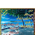 Is Eid Par Wo Mery Sath Nahi  Mager Wo Uski Yaaden  - Eid Mubarak Urdu Romantic Poetry For Lovers - Urdu Poetry World