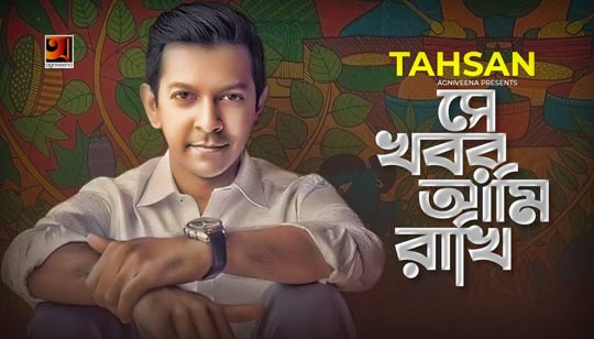 Se Khobor Ami Rakhi Lyrics by Tahsan