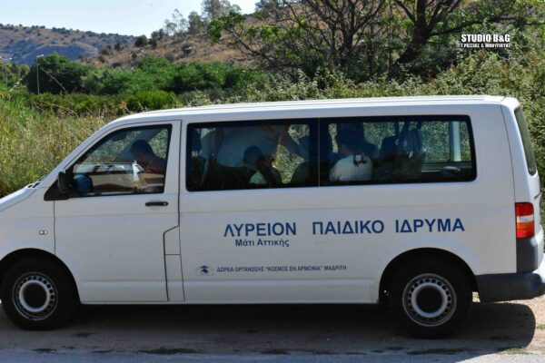 Συγκέντρωση τροφίμων και κλινοσκεπασμάτων για το Λύρειο Ίδρυμα στο Μάτι Αττικής