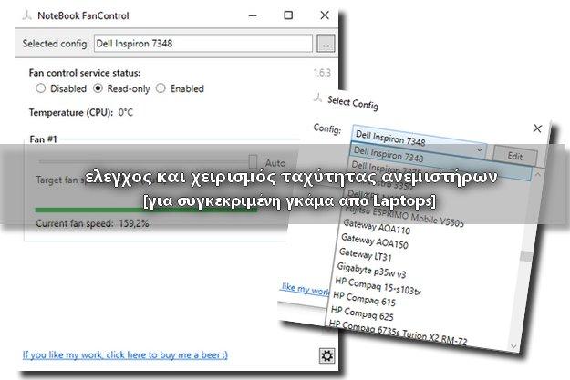 NoteBook FanControl - Δωρεάν πρόγραμμα ελέγχου και χειρισμού των ανεμιστήρων σε Laptops