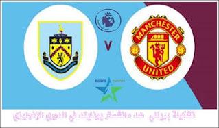 تشكيلة برينلي  ضد مانشستر يونايتد في الدوري الإنجليزي