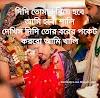 50+ Best Sister Shayari, Shayari For Sister || Updated 2021|| in Bengali