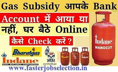 hp gas subsidy kaise check kare,bharat gas subsidy kaise check kare,gas subsidy kaise check kare mil rahi hai ya nahi,my lpg in check subsidy,indane gas subsidy kaise check karen,indane gas subsidy check status online,indane gas subsidy kitni milti hai