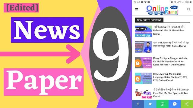 [Edited] Newspaper 9 Edited ThemeTemplate Download For Blogger  newspaper 9 थीम कैसे डाउनलोड करें