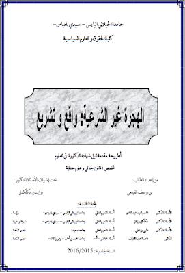 أطروحة دكتوراه: الهجرة غير الشرعية (واقع وتشريع) PDF