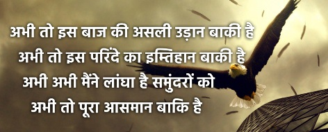 Life Motivational Quotes in Hindi – जिन्दगी बदल जाएगी
