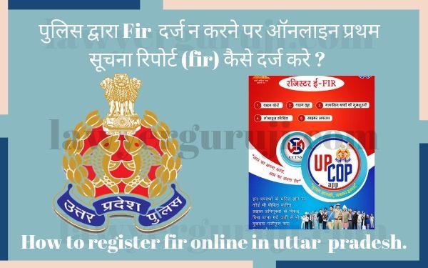 पुलिस द्वारा Fir  दर्ज न करने पर ऑनलाइन प्रथम सूचना रिपोर्ट (fir) कैसे दर्ज करे ? How to register fir online in uttar  pradesh (up).