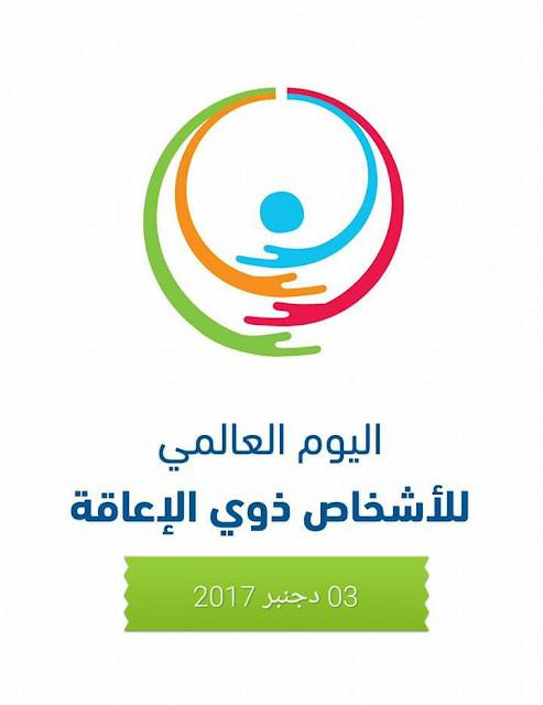 الاحتفال  باليوم العالمي للأشخاص في وضعية اعاقة 3 دجنبر من كل سنة