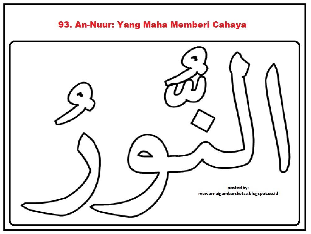 Contoh Kaligrafi Asmaul Husna Wwwimagenesmicom