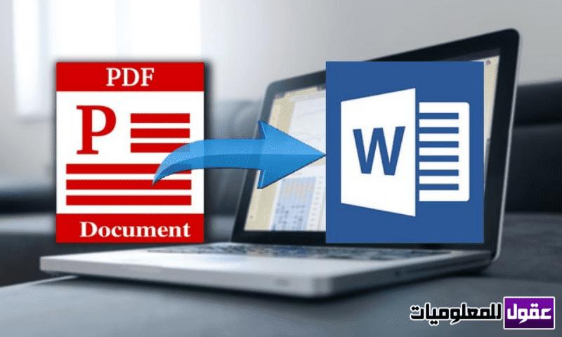 كيفية تحويل ملف PDF إلى Word