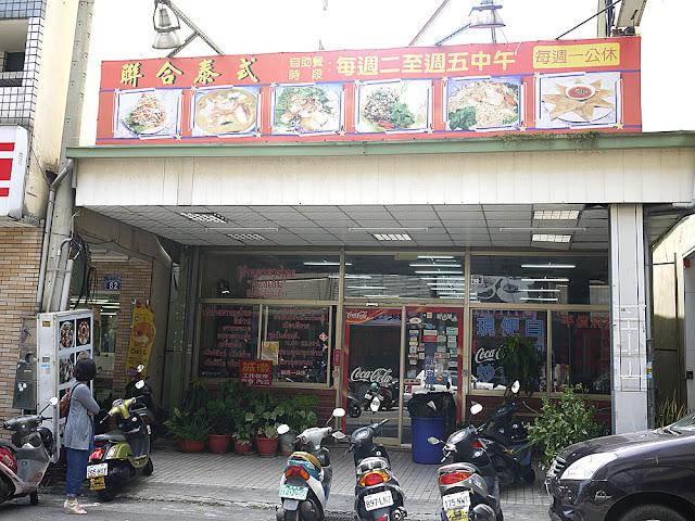 P1260803 - 台中泰式料理自助餐│工業區的聯合泰式小吃,千萬別失心瘋夾太多