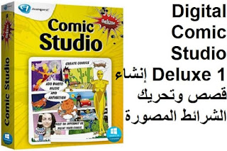 Digital Comic Studio Deluxe 1 إنشاء قصص وتحريك الشرائط المصورة