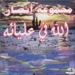 Groupe Alanssar-Allah fi 3ilya2ih