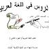ملخص لدروس الأدب في اللغة العربية للصف الثاني عشر الفصل الاول