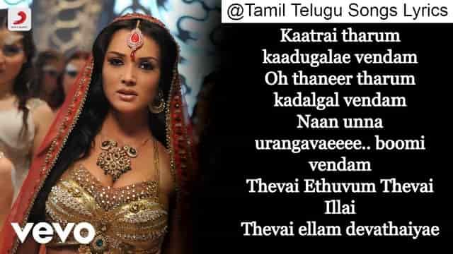 Tamil Old Song Ennodu Nee Irundhal Lyrics