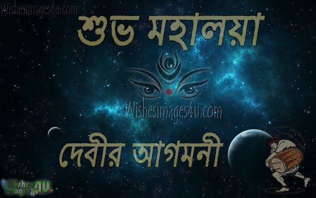 Mahalaya 2020 HD Wallpaper Download