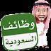 وظائف متنوعة السعودية 2019 June jobs ksa شهريونيو
