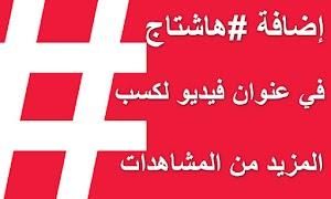 إضافة hashtag إلى فيديوههات اليوتيوب