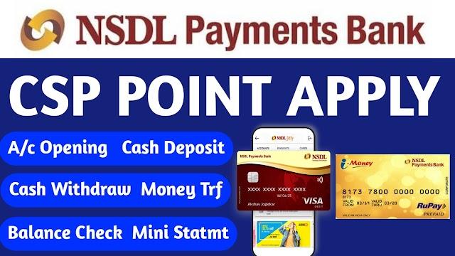 NSDL Payment Bank CSP Apply l NSDL Payment Bank CSP kaise le ?