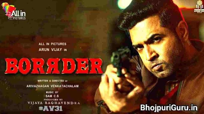 Arun Vijay Border Movie Release Date, Cast & Crew, Teaser Reviews - Bhojpuri Guru