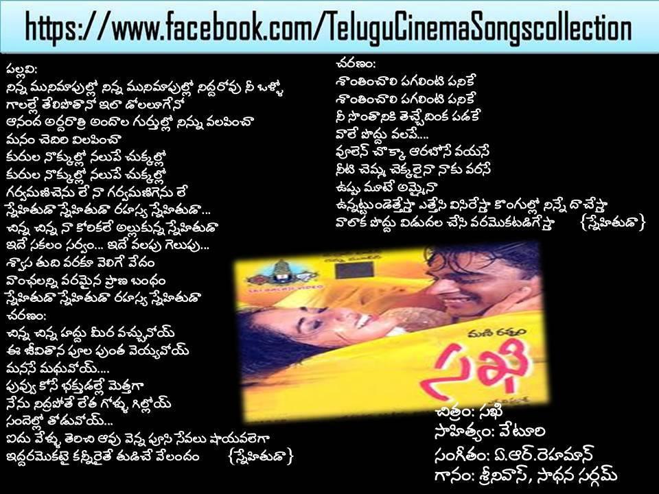 sakhi tamil naa songs download