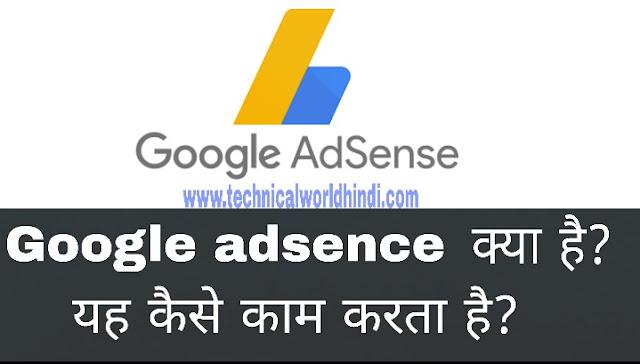 Google Adsense क्या है यह कैसे काम करता है