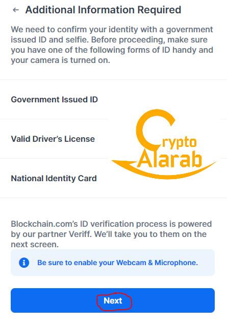 طريقة تفعيل الحساب في محفظة بلوكتشين blockchain