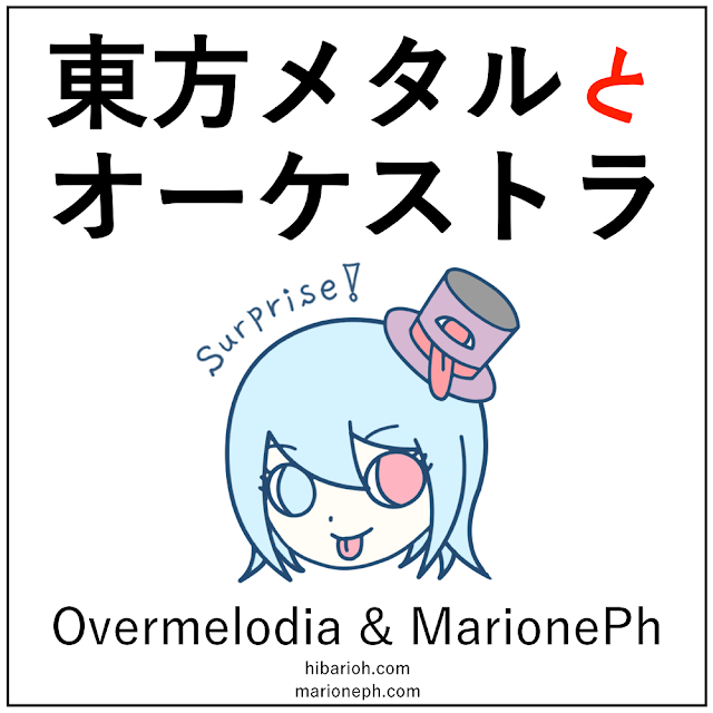 Overmelodia&marionePhCut