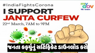 Download Janta Curfew Pledge Certificate