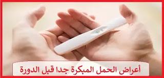 اعراض الحمل المبكرة جدا قبل الدورة