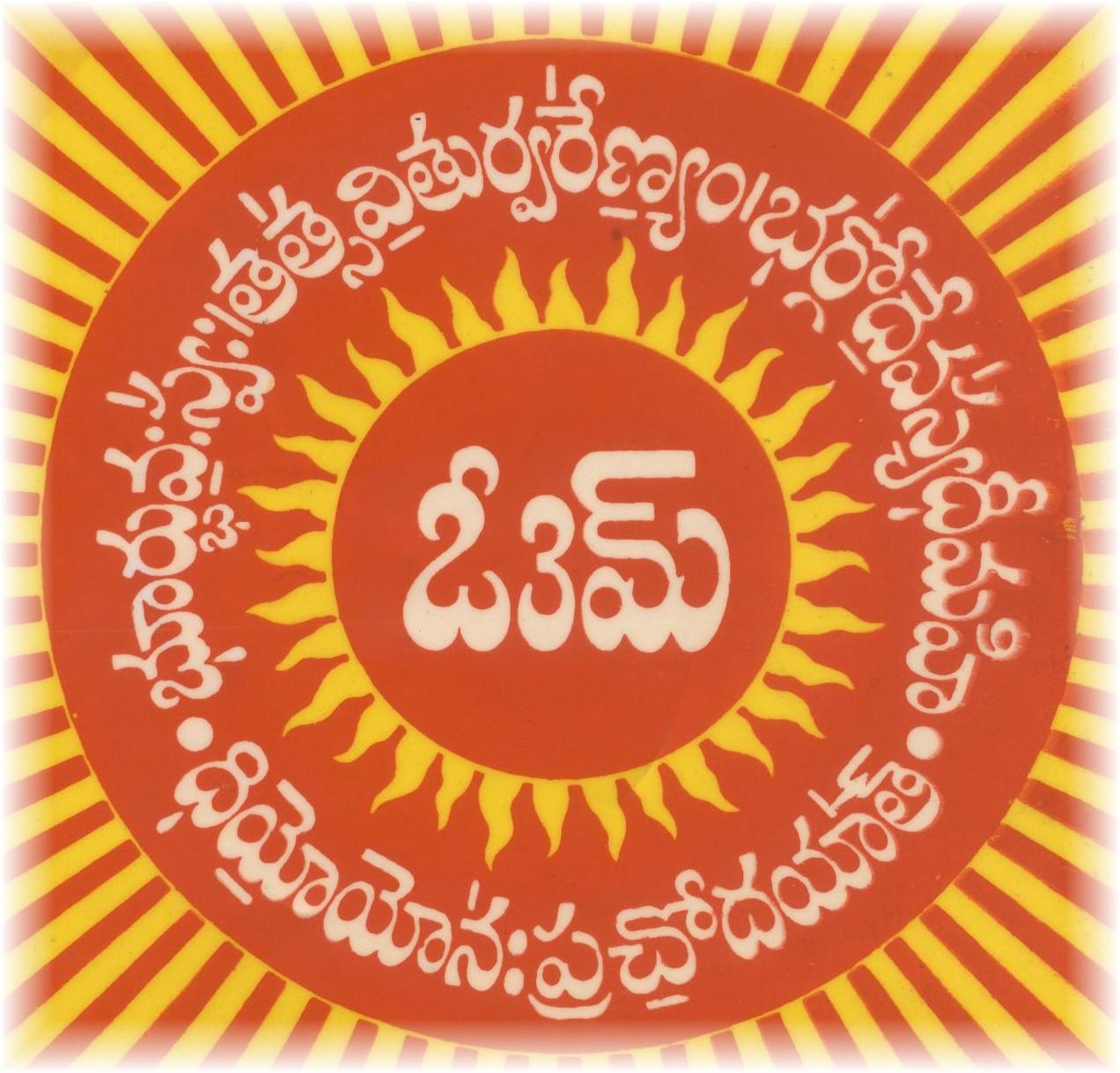 యజ్ఞోపవీత ధారణ - Yagnopavitha Dharana