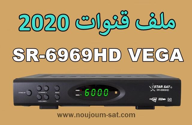 ملف قنوات واقمار خرافي لجهاز ستار سات SR-6969HD VEGA 2020