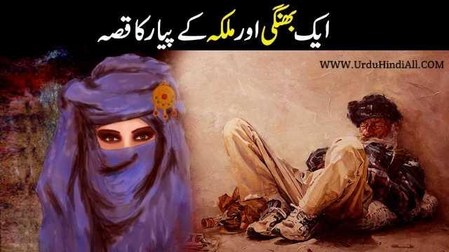 Bhangi Aur Malka Ka Ishq - True Love Story - بھنگی اور ملکہ کا عشق