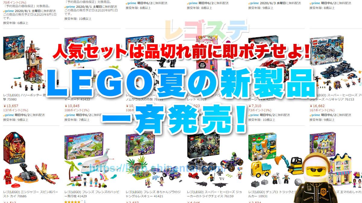 Amazonのレゴ #LEGO セール情報まとめ【毎日何度も更新】楽天やトイザらスのセール情報もあり