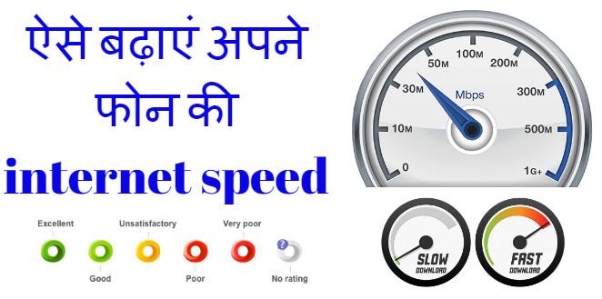 Mobile me internet ki speed kaise fast kare